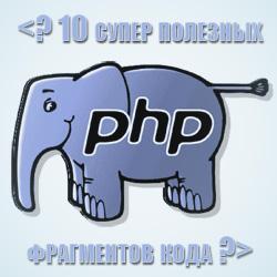 10 супер полезных PHP фрагментов кода