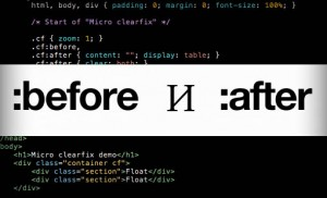 Псевдоэлементы :before и :after