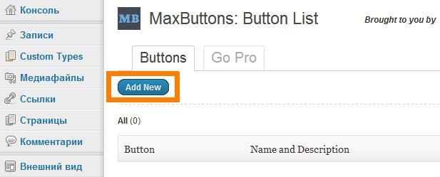 Установка плагина MaxButtons - Создание кнопки