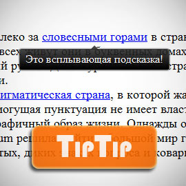 Всплывающие подсказки, плагин TipTip