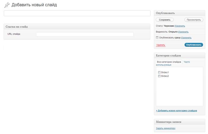 Страница создания/редактирования слайда