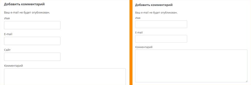 Удалить поле адрес сайта в форме комментария