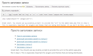 Создание shortcodes WordPress