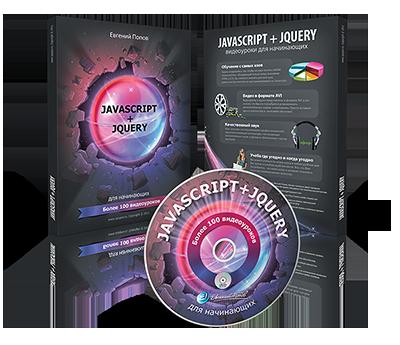 Javascript + jQuery видеокурс для начинающих