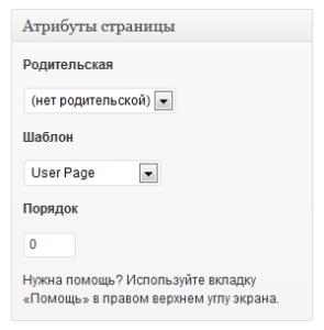 Атрибуты страницы для вывода списка пользователей