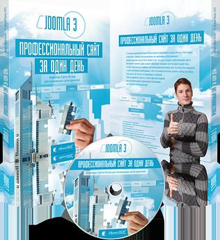 Joomla 3 – профессиональный сайт за один день
