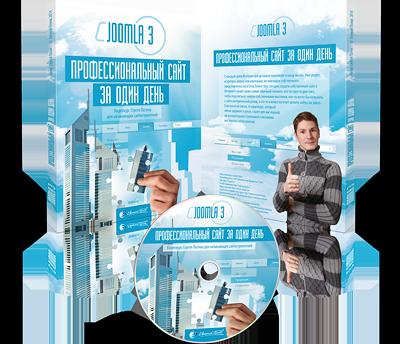 Joomla 3 - профессиональный сайт за один день