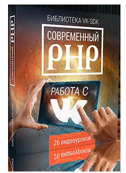 Современный PHP: работа с ВКОНТАКТЕ