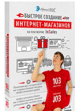 Быстрое создание интернет-магазинов на платформе InSales
