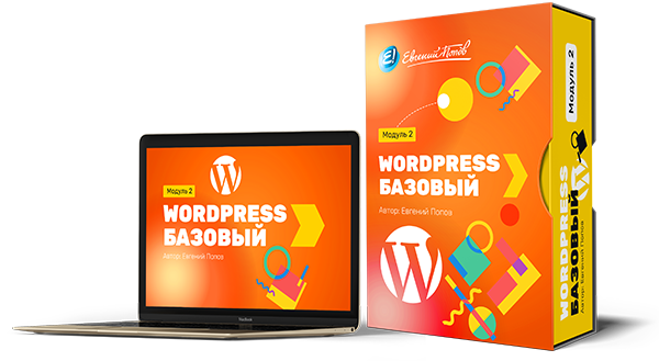 WORDPRESS Базовый