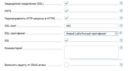 Настройки домена на JustHosting