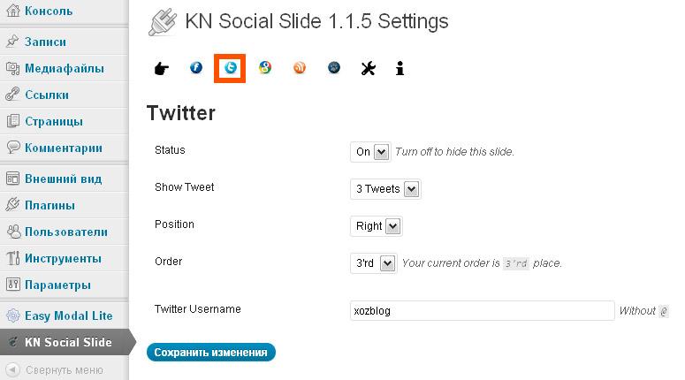 KN SocialSlide Настройка кнопки Twitter