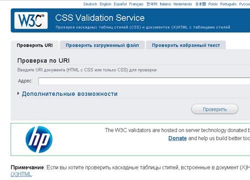 Проверка CSS