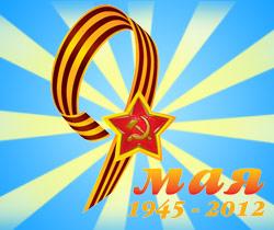 День Победы 9 Мая!