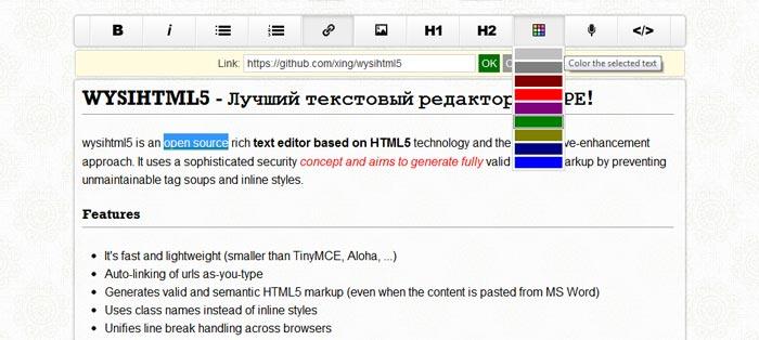Текстовый редактор - wysihtml5