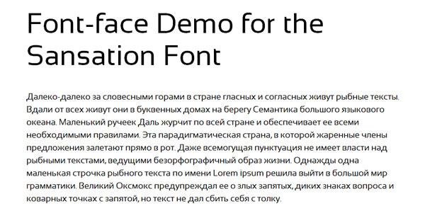 Результат использования @font-face