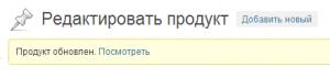 Интерактивное оповещение пользователей