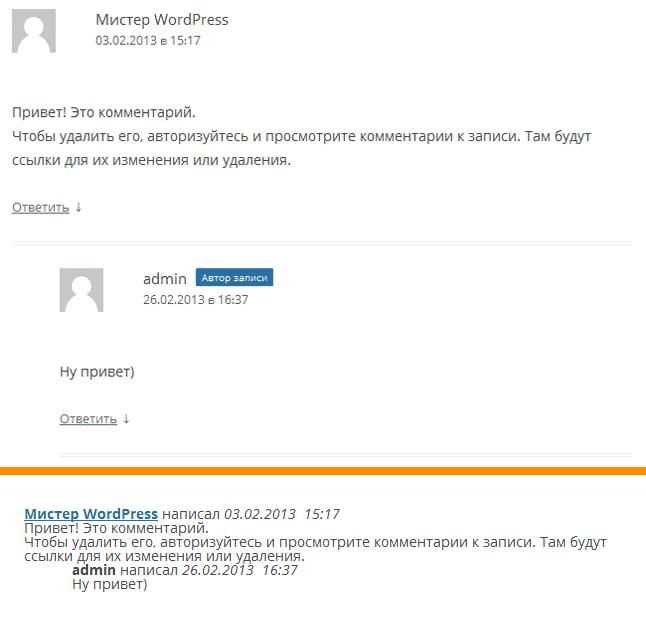 Собственная разметка комментариев