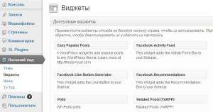 Виджеты WordPress