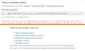 Создание shortcodes WordPress
