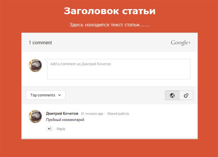 Результат работы комментариев Google+