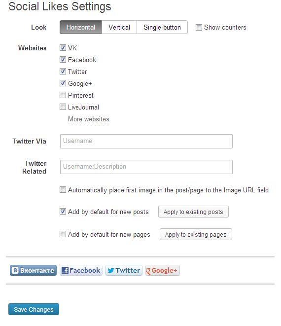 Плагин для WordPress - Social Likes