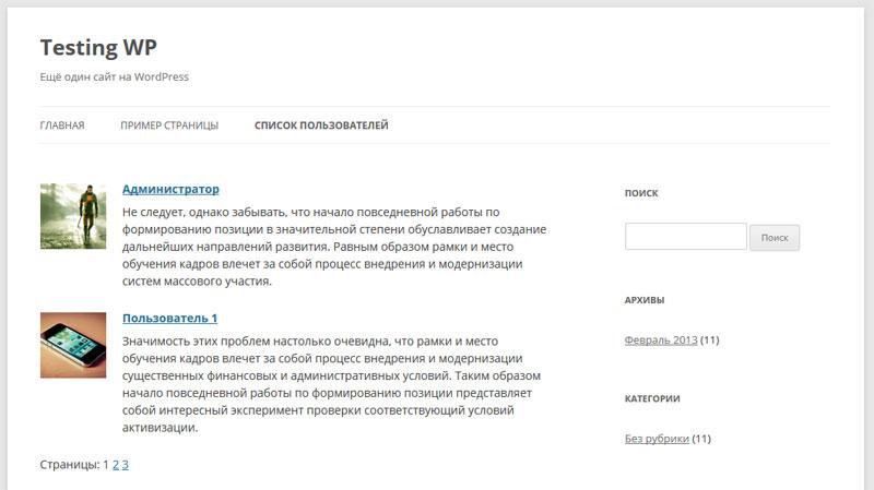 Список пользователей блога
