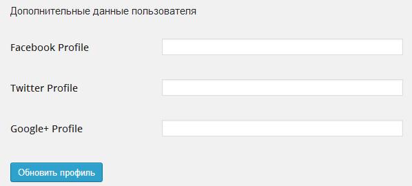 Дополнительные поля в профиле пользователя WordPress