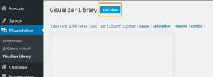 Шаг 2: Библиотека визуализатора и добавление нового графика